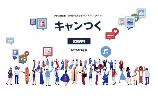 SNSキャンペーンツール キャンつく 資料