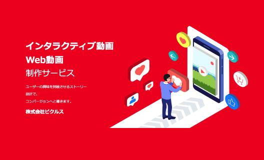 インタラクティブ動画 / Web動画 資料