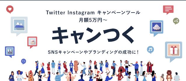 SNSキャンペーンツール キャンつく