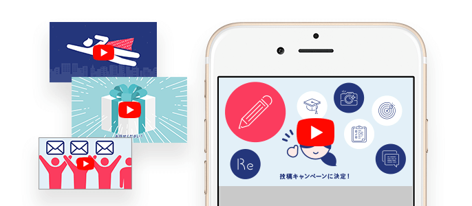 WEB動画 / インタラクティブ動画