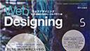 WebDesigning 2006年5月号 気になる100人のお気に入りサイト