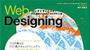 WebDesigning 2006年7月号 近ごろ話題の12組のクリエイター