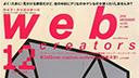 web creators 2006年12月号