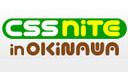 CSS Nite in OKINAWA タナカミノルの「アイデアノート」