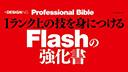 +DESIGNING 1ランク上の技を身につけるFlashの強化書