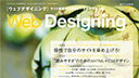 WebDesigning 2008年4月号