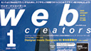 web creators vol.85 に掲載されました。