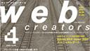 web creators vol.88 WEBディレクション&デザインにこだわる に掲載されました。