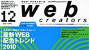 web creators vol.96