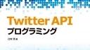 Twitter API プログラミング 辻村 浩(著)Tweetbubbles、ツイ坊のインタビューが掲載。