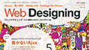 WebDesigning 2010年5月号に掲載されました。