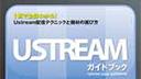 Ustreamガイドブック(玄光社MOOK)LiveJam番組表が紹介されました。