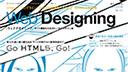 WebDesigning 2010年11月号 に掲載されました。
