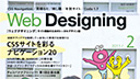 WebDesigning 2011年02月号に掲載されました。