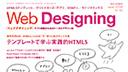 WebDesigning 2011年11月号に掲載されました。