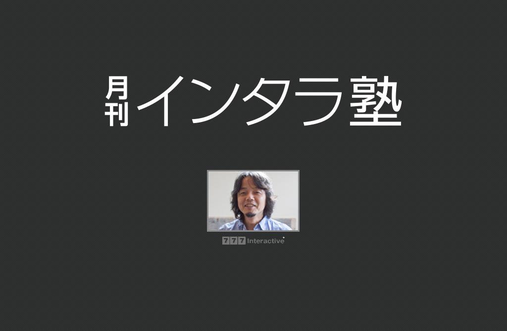 インタラ塾 第4回「福田敏也が語る企画脳の鍛え方」