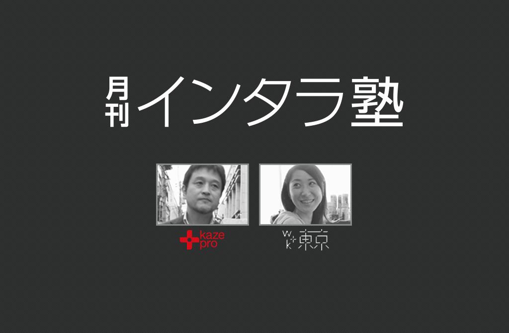 インタラ塾 第5回「広告営業力 - 風とバラッド/ワイデン+ケネディ編」