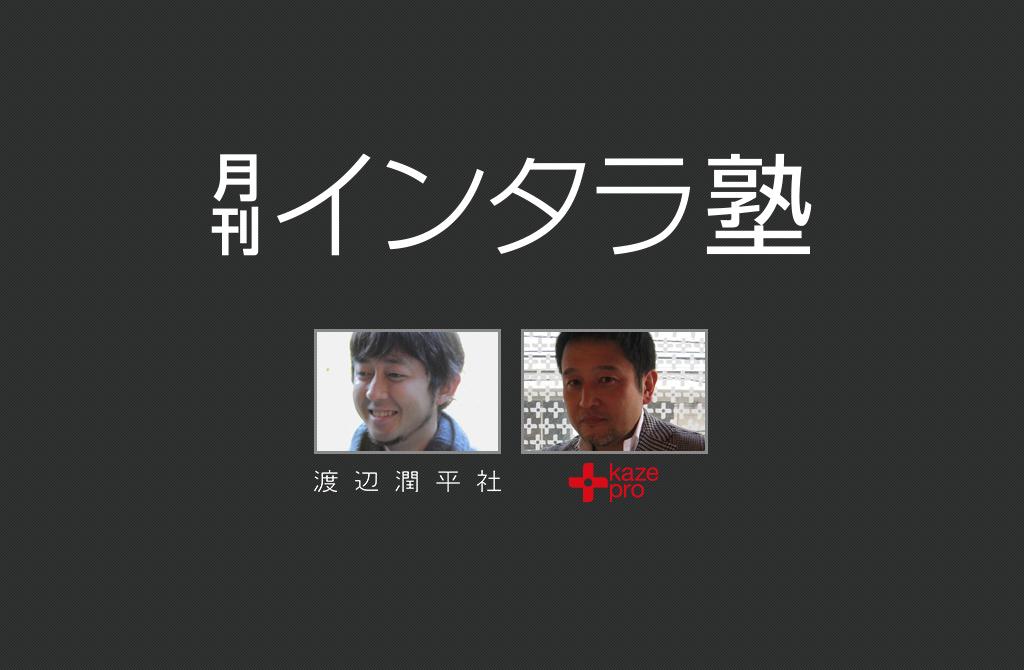 インタラ塾 第8回  広告クリエーター vs 広告営業(渡辺潤平・戸練直木編)