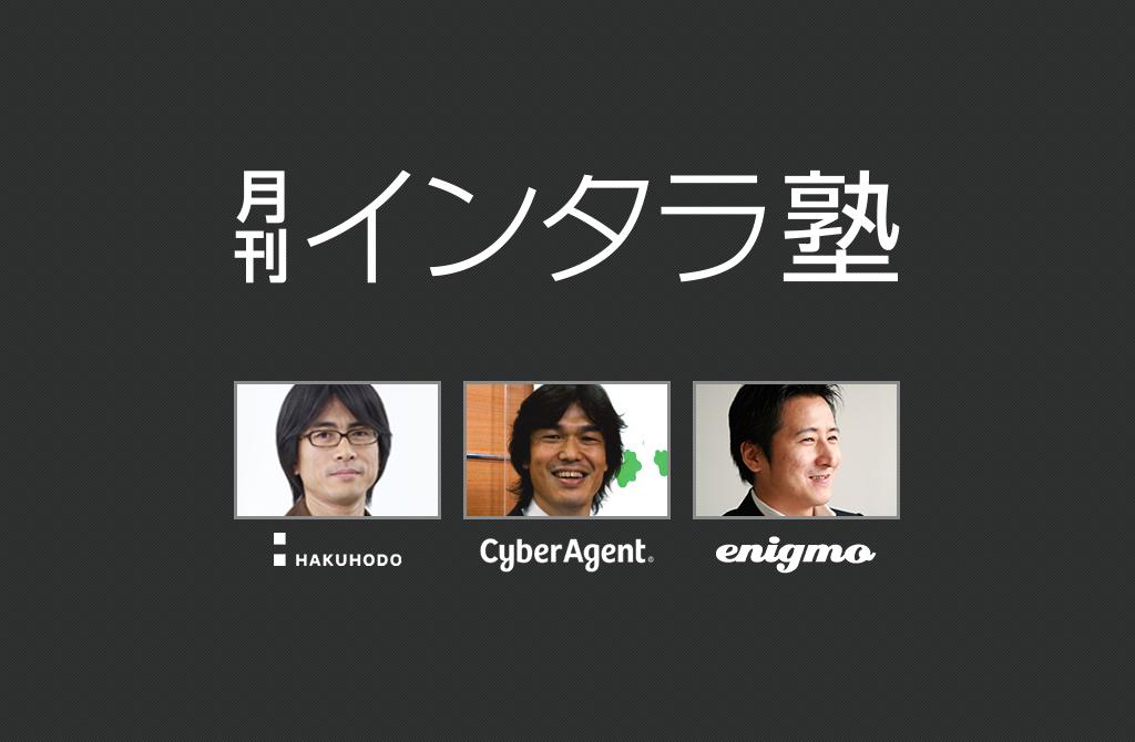 インタラ塾 第9回「ユーザーが、一番偉い!」 ~WEB広告界の3人の須田が語る、2009年度への挑戦~