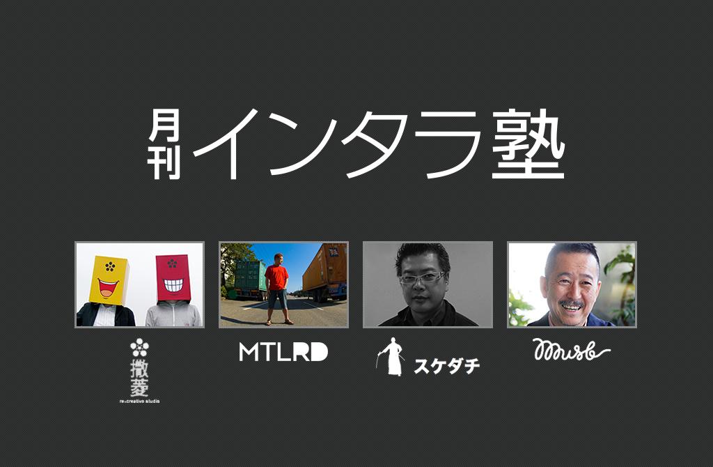 インタラ塾 第10回 月刊インタラ塾  ~4時間スペシャル~