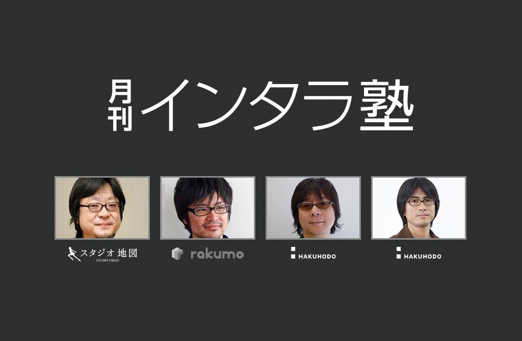インタラ塾 第13回 「サマーウォーズに見る、ネットとアニメのコミュニティ論」