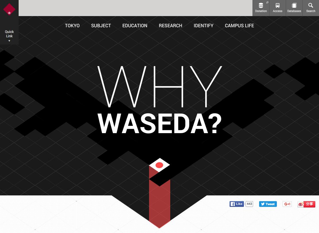 「インフォグラフィック」と「インタラクティブ」を混ぜたコンテンツ「WHY WASEDA?」