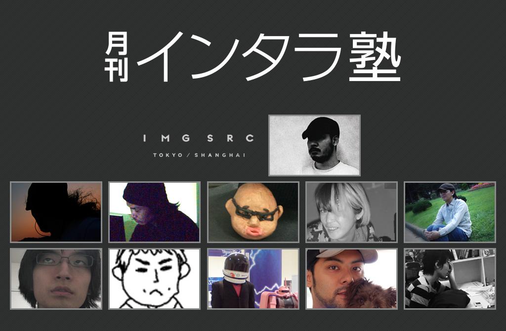 インタラ塾 第15回「イメージソース開発チーム・実装最前線からの叫び」