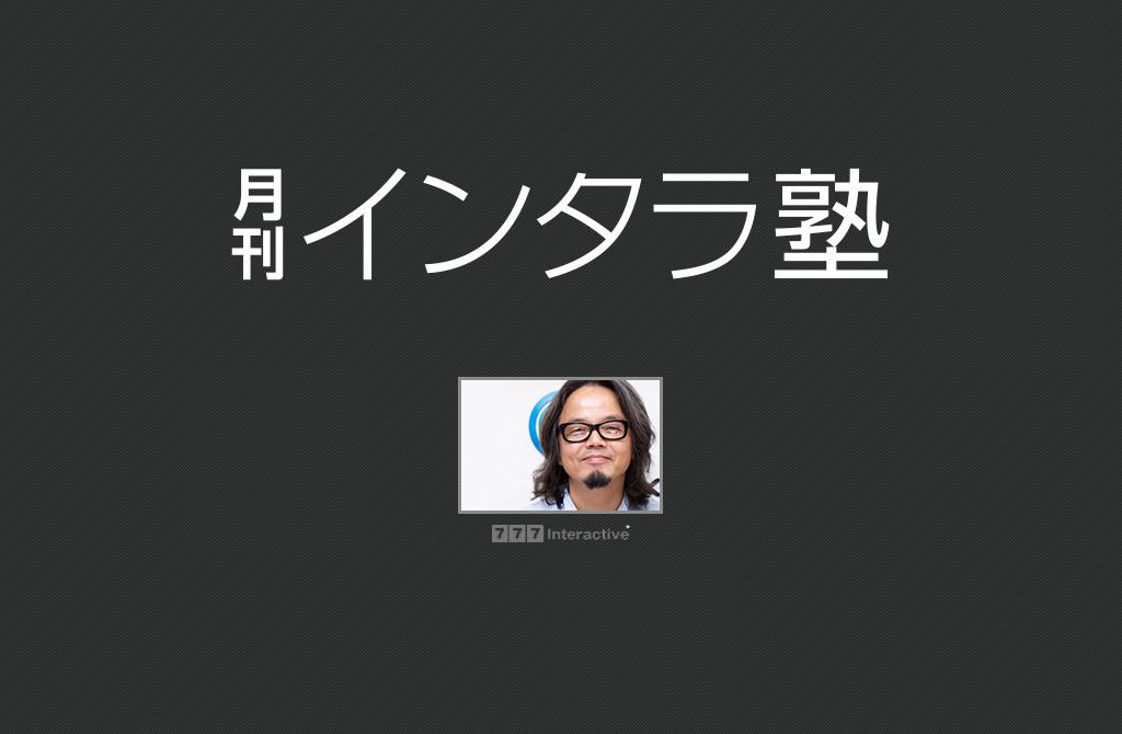 インタラ塾 第17回 「福田敏也プレゼンツ 出張!777塾」