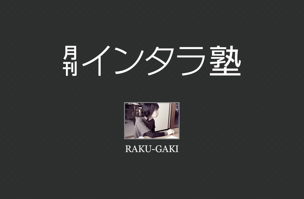 インタラ塾 第6回「西田幸司が語るWEBサイト制作におけるアートディレクション」