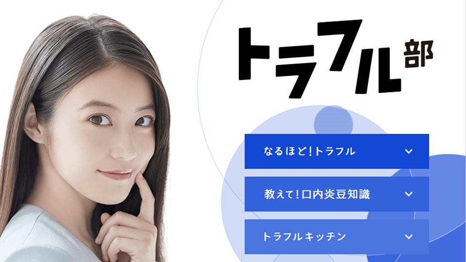 トラフル ブランドサイト