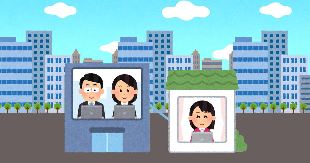 新型コロナ感染拡大に伴うテレワーク実施に関するお知らせ:3月31日(火)〜