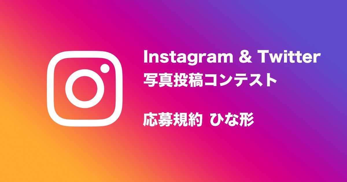 Instagramキャンペーン 応募規約・利用規約のひな形(テンプレート)