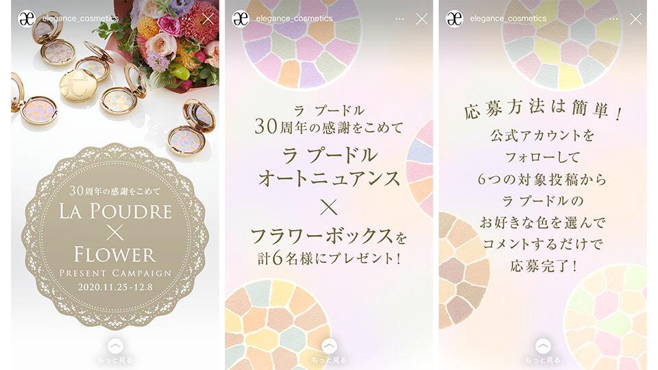 """""""6色それぞれのイメージを伝える撮影ディレクション"""" ラ プードル30周年記念 Instagram フォロー&コメントキャンペーン"""