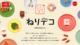 楽しいちょい技「ねりデコ」のレシピを動画で紹介! 〜いちまさの飾り切りレシピ動画サイト〜