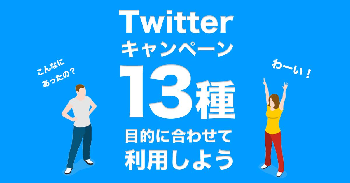 リツイートで満足しないで!13種のTwitterキャンペーン種別をご紹介。種類のまとめ。