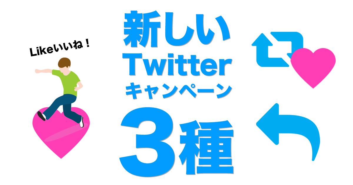 Twitterキャンペーンの新手法!成果が上がる面白い3つの新施策。世界初もあるよ。
