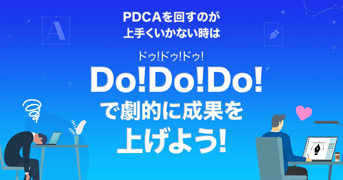 PDCA回すのは古い?スピード重視の「Do!Do!Do!」