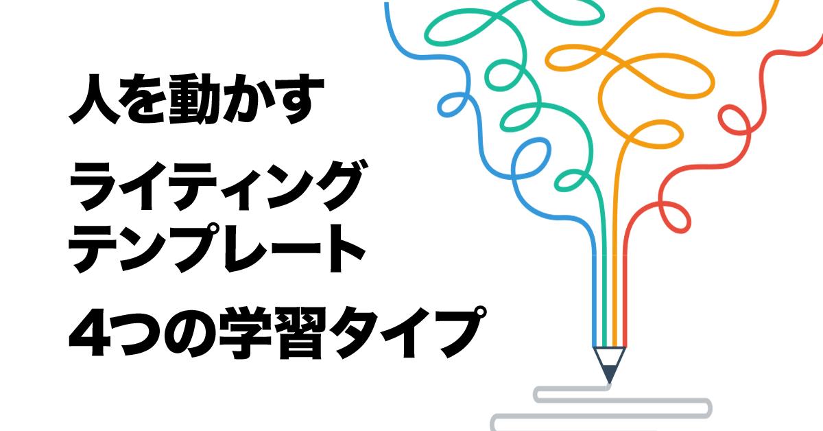 """文章作成能力を上達させる方法「作成テンプレート""""4つの学習タイプ""""」を活用しよう。"""