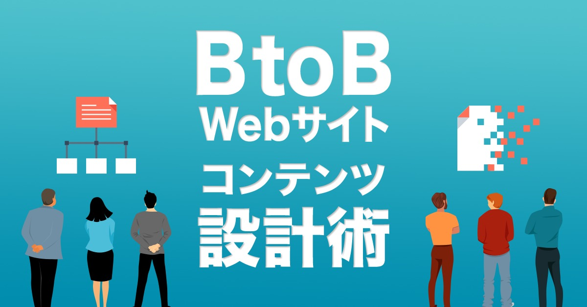 BtoBサイト、コンテンツ設計の基本。