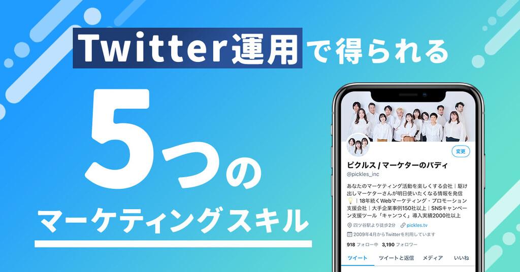 新人マーケター必見!個人のTwitter運用で得られる5つのマーケティングスキル