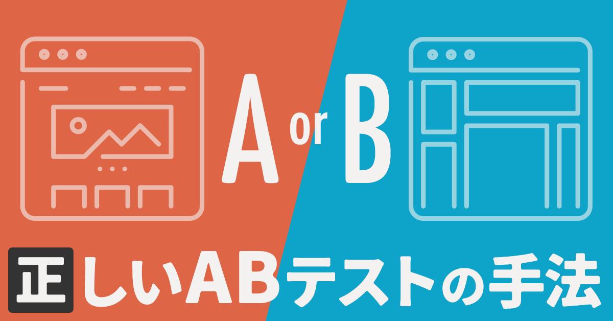 そのABテスト、本当に意味ある?統計を活用した正しい手法をご紹介。
