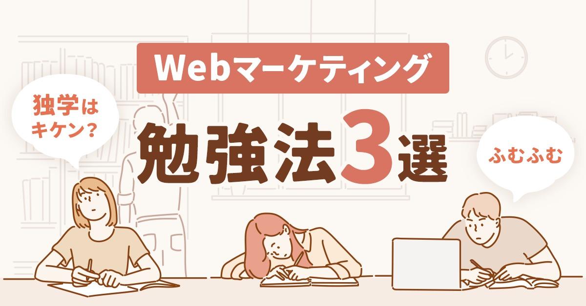 独学はキケン? Webマーケティングのおすすめ勉強法3選。