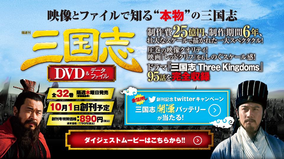 三国志 DVD&データファイル