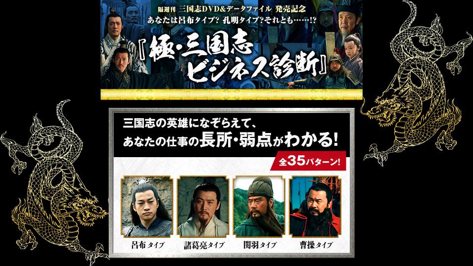 三国志DVD 公式サイト & 極・三国志ビジネス診断