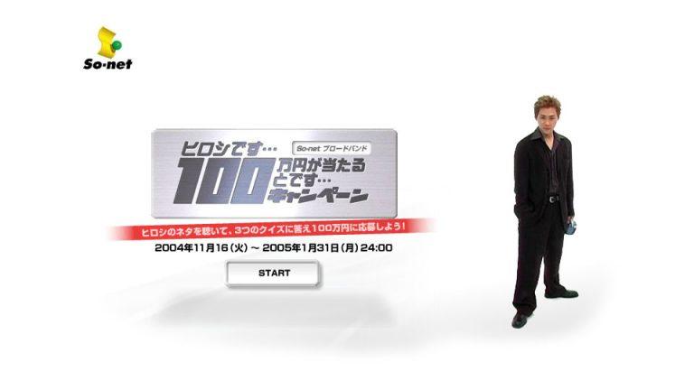"""""""意外に思われるかもしれませんが、こちらが正式なタイトルです→"""" ヒロシです…100万円が当たるとです… Webキャンペーン"""