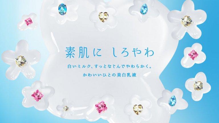 エクサージュホワイト ホワイトライズ ミルク|ALBION