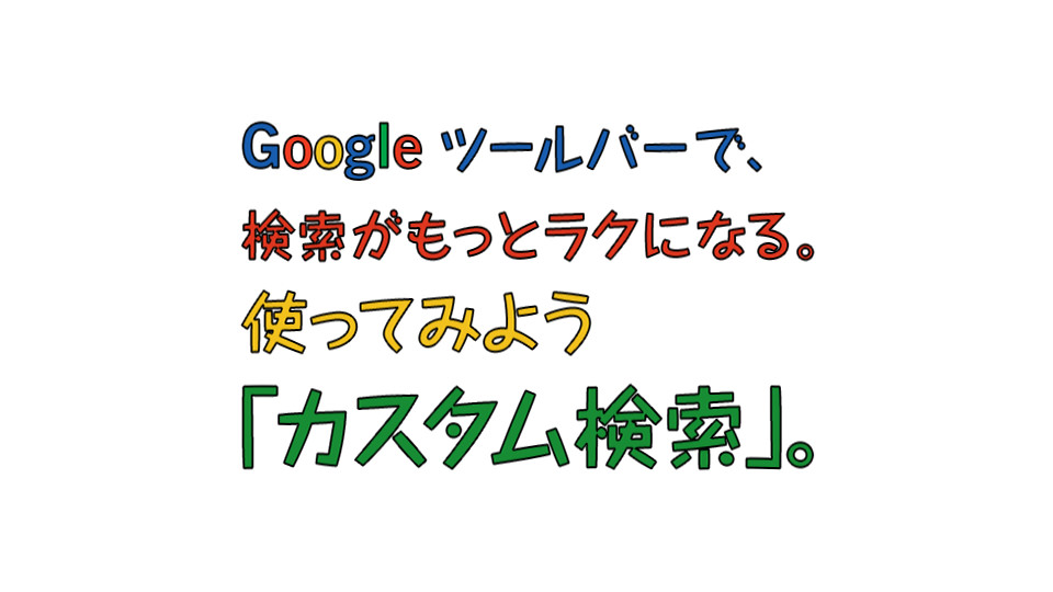 Google ツールバー チュートリアルビデオ