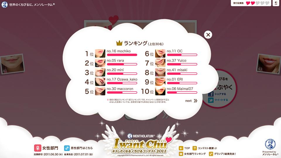 IwantChu♥キスしたくなるくちびるコンテスト2011