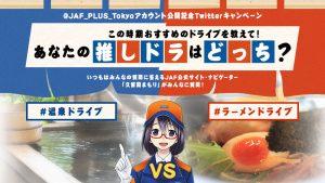 JAF | @JAF_PLUS_Tokyoアカウント公開記念Twitterキャンペーン
