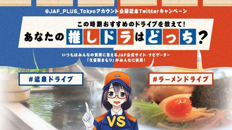 「@JAF_PLUS_Tokyo」アカウント公開記念Twitterキャンペーン「この時期おすすめのドライブを教えて!あなたの推しドラはどっち?」